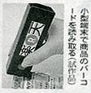 楽天バーコード.jpg