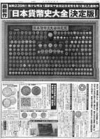日本貨幣史大全1.jpg