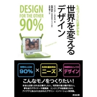 世界を変えるデザイン.jpg
