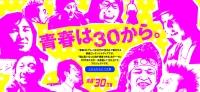 青春30TVタイトル.jpg