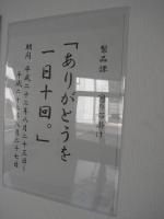 いいちこ標語2.jpg