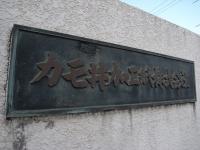 カモ井看板.jpg