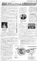 大阪建設工業新聞.jpg