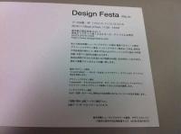 デザインフェスタ2.jpg
