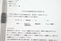 ISBN1.jpg