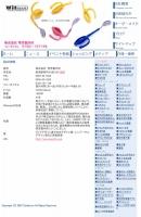 青芳製作所HP.jpg