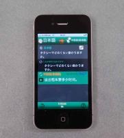 VoiceTra4.jpg