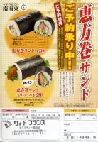 恵方巻きサンドイッチ.jpg