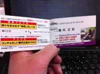 藤村正宏4.JPG