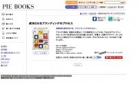 piebooks.jpg