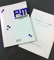 大学論文1.JPG